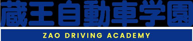蔵王自動車学園