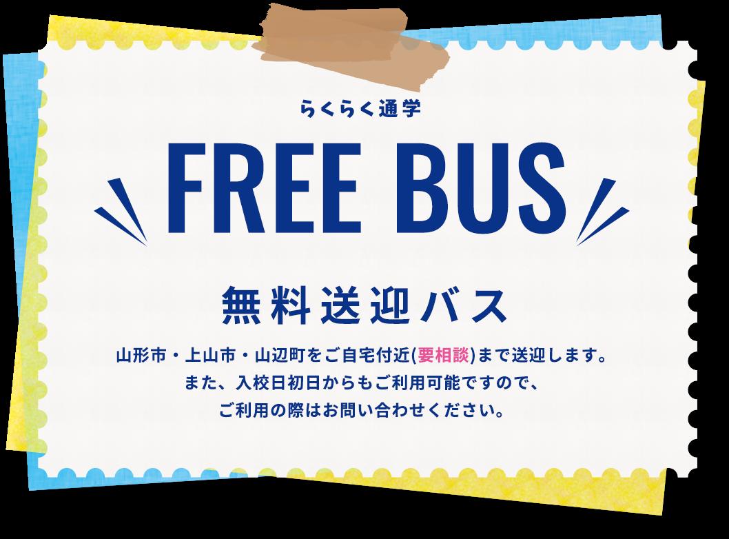 らくらく通学「無料バス」ご利用の際はお問い合わせください。