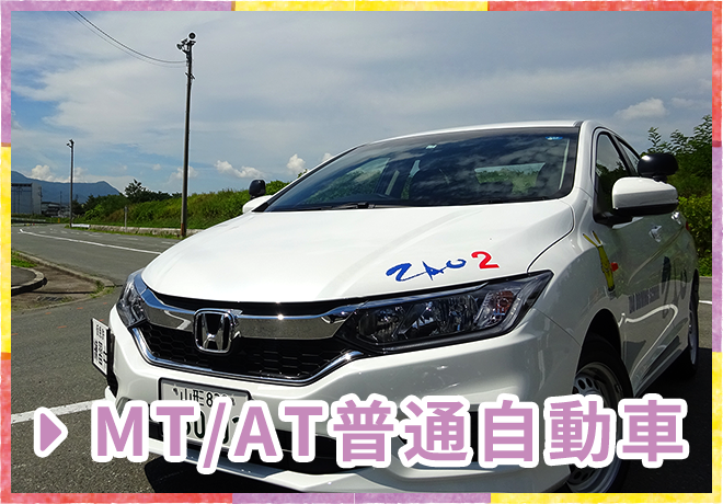 MT/AT普通自動車