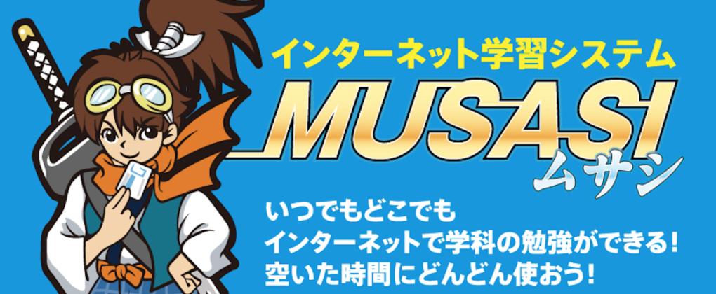 インターネット学習システム MUSASI