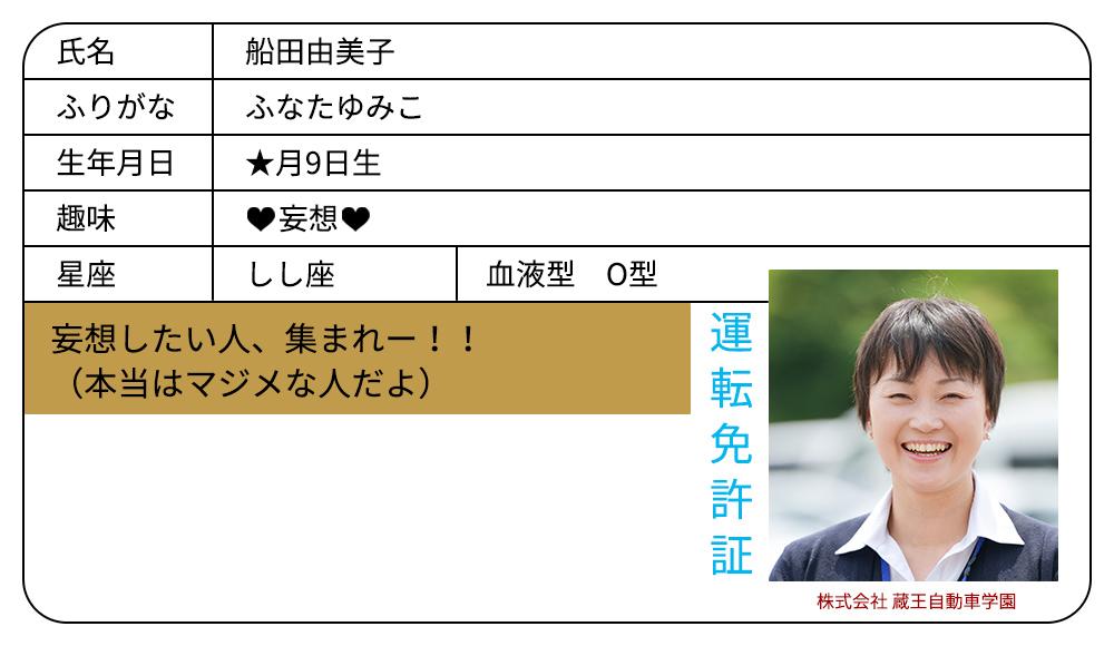 船田由美子