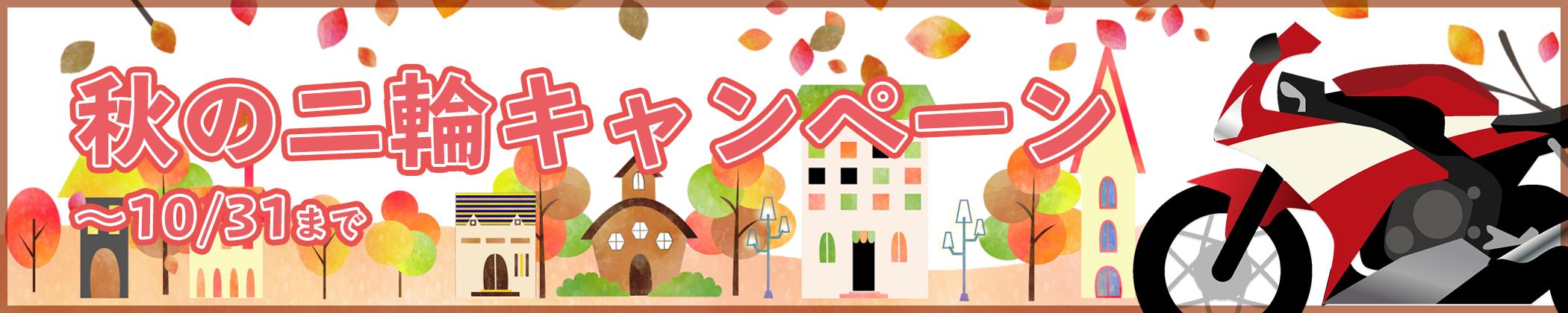 秋の二輪キャンペーン実施中!